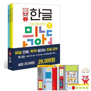뮤고랑 한글 1-3권 세트 60일 만에 뚝딱 끝내는 한글공부