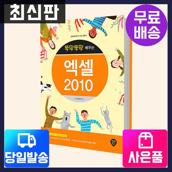 뚝딱뚝딱 배우는  엑셀2010 (시니어정보화교육)