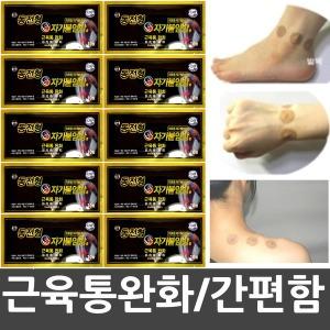 국산/동전형자기붙임방/100매/동전패치/자석/패치/목