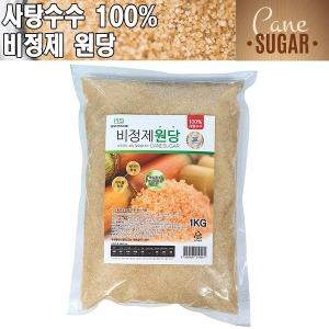 비정제원당 1kg 사탕수수100% 과일청 매실청 발효효소