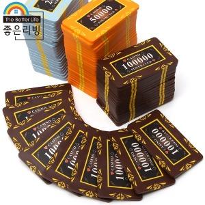 고액 사각 카지노칩 포커칩 게임칩 카드게임 포커게임