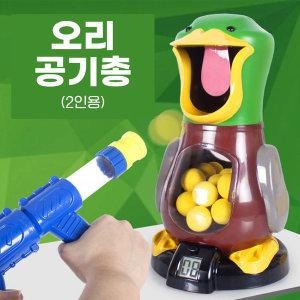 오리 공기총 /오리장난감/사격 놀이/장난감 총