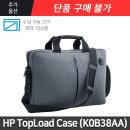 HP 정품 15.6 숄더형 가방(K0B38AA) /FQ1003TU 옵션