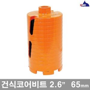 SH 건식코어드릴비트 65mm/코아드릴비트 코어드릴비트