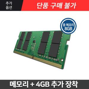 RAM 4GB 장착후발송(총8GB) 특가행사 /FQ1003TU 옵션
