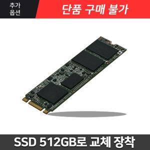 M.2 SSD 512GB (교체장착) / FQ1003TU 옵션
