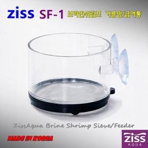 Ziss 지스 브라인쉬림프 거름통/급여통 SF-1 0.13mm