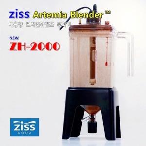 Ziss 지스 브라인 슈림프 부화기 ZH-2000