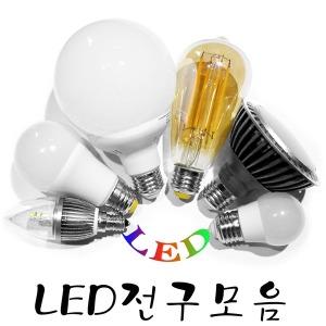 LED 전구 볼전구 PAR30 촛대구 미니 에디슨 스틱 전구