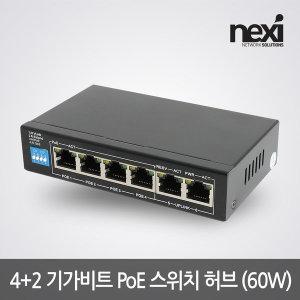 6포트 기가비트 POE 스위치허브 NX-POE-1006G NX1006