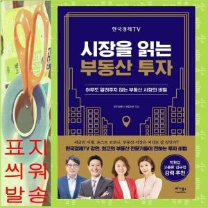 한국경제TV 시장을읽는 부동산투자 2020 베가북스 / 표지입혀발송
