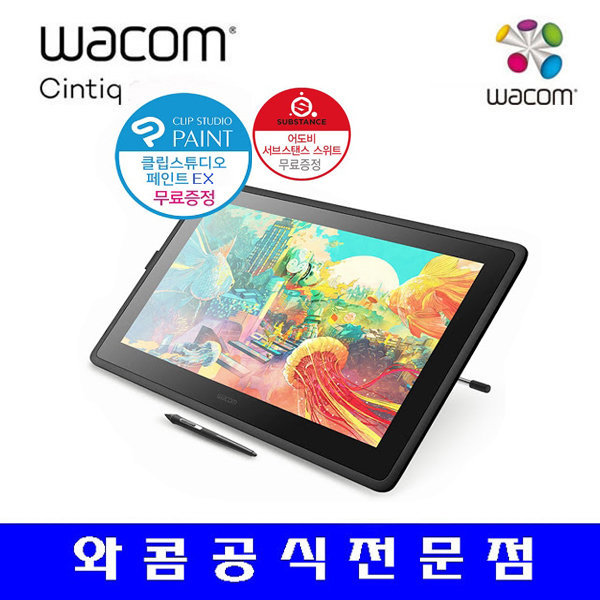 와콤 신티크 22HD DTK-2260 신제품/스탠드 포함