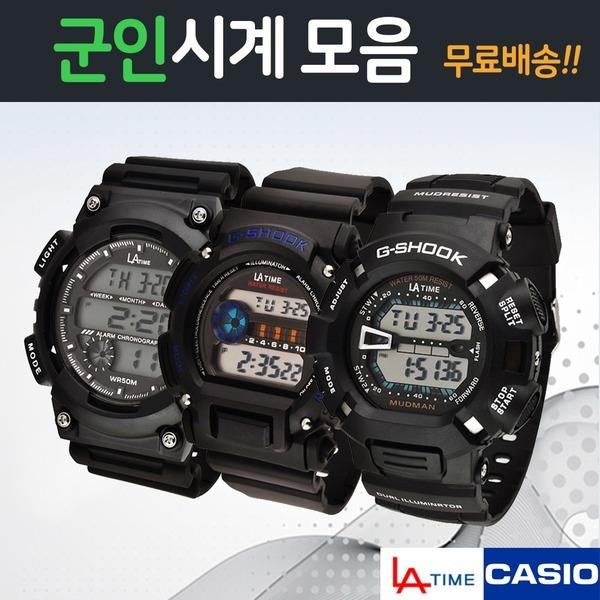 군인시계 전자시계 모음/군입대시계/훈련소/군대/군용