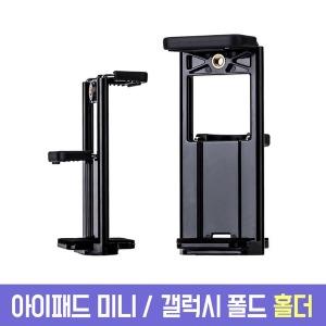 아이패드 미니 태블릿 갤럭시 폴드 홀더 삼각대 연결