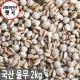 한끼농산 2019년산 국산 율무 2kg 율무쌀