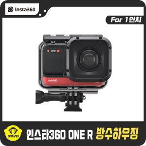 Insta360 ONE R 방수하우징 For 1인치 보호케이스