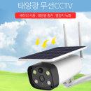 ToSee태양광카메라 200만화소 풀HD 태양광 무선 CCTV