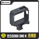 Insta360 ONE R 액세서리 보호 마운트  브래킷