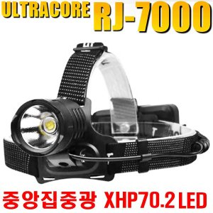 울트라코어 RJ-7000 헤드랜턴/XHP70.2 LED 헤드램프