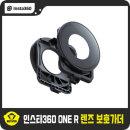 Insta360 ONE R 전용 렌즈 보호 가더