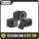 Insta360 ONE R 렌즈 보호 커버 실리콘 케이스