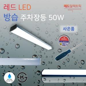 습기차는 곳에 제격   LED 방습 주차장등 50W 일자등