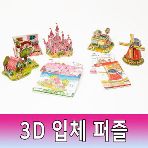 3D 입체 퍼즐 조립 장난감 만들기 종이 모형 10대 DIY
