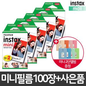 미니필름10팩(100장)/폴라로이드필름 +전용2단앨범