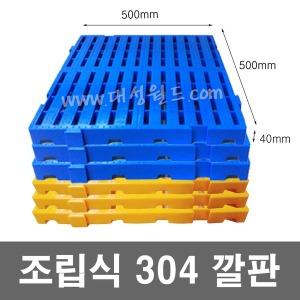 조립식304깔판 프라스틱깔판 블럭깔판 파레트대성월드