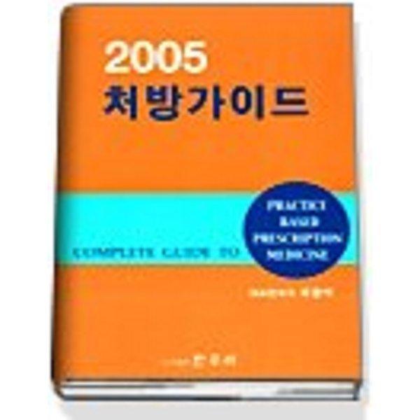 2005 처방가이드