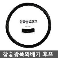 꽈베기 훌라후프 참숯 후프 광폭 휘트니스 헬스