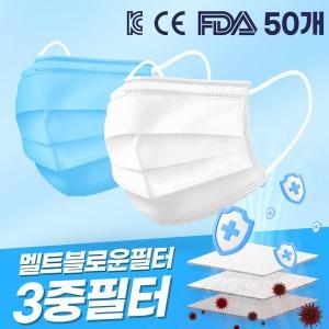 일회용 3중 필터 덴탈 마스크50P/FDA·국내안전인증