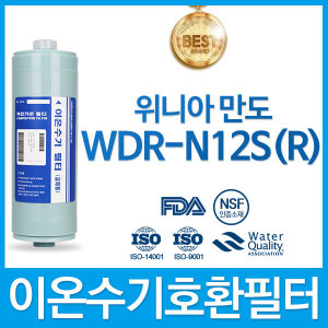 위니아만도 WDR-N12S(R) 이온수기 필터 호환 FA2/F2