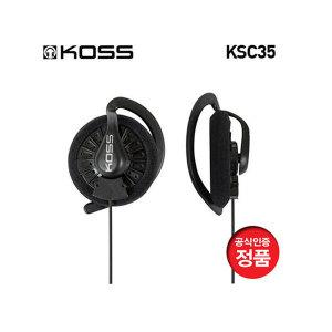 (KOSS)  KOSS  코스 KSC35 이어클립 헤드폰 / 벌크포장