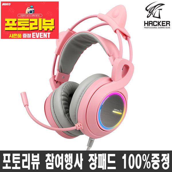 B771 핑크 가상 7.1 RGB 진동 게이밍 헤드셋