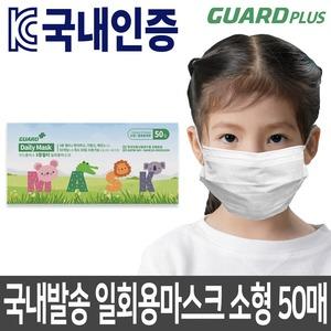 어린이용 소형 3중필터 일회용 마스크 50매 국내인증
