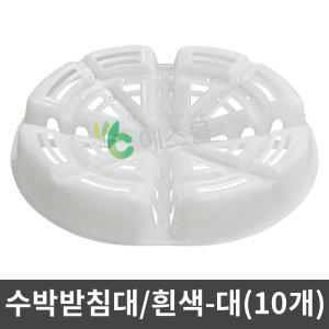 수박받침대(흰색) 대-10개 메론 참외 호박 받침대