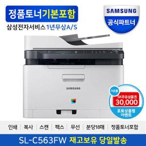 (JU) SL-C563FW 팩스 레이저복합기 프린터 / 토너포함