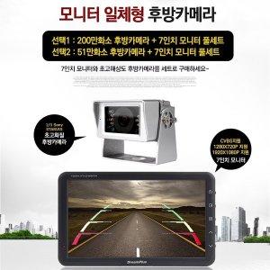 지게차/중장비/굴삭기전용 후방카메라모니터세트/국산