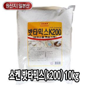 다인 쇼켄 밧타믹스(k200) 10kg/돈까스/튀김가루