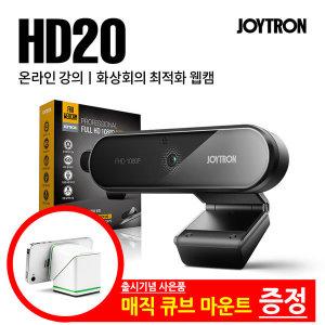 웹캠 HD20 개인방송 온라인수업 사은품:매직큐브마운트