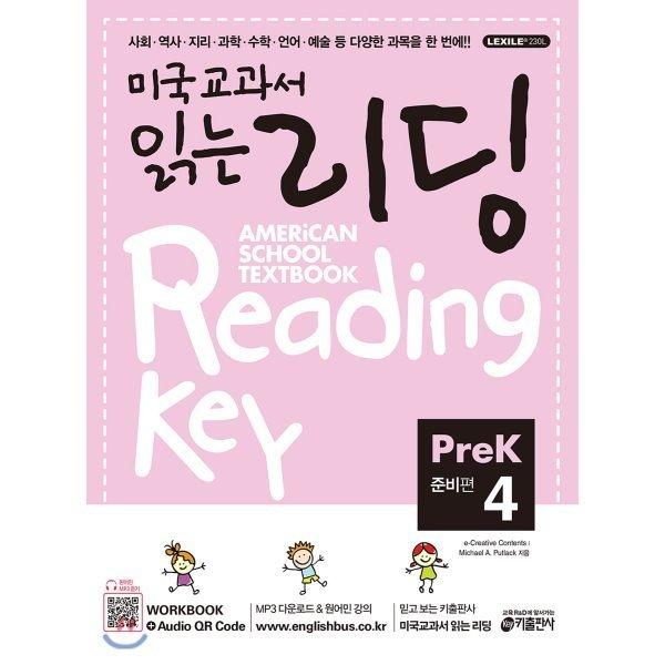 미국교과서 읽는 리딩 Reading Key Pre-K4 준비편  Creative Contents