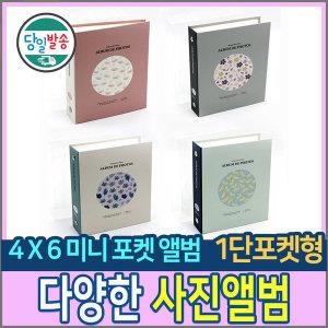 사진 앨범 4x6 미니 포켓 (내지-백지/1단/색상랜덤)