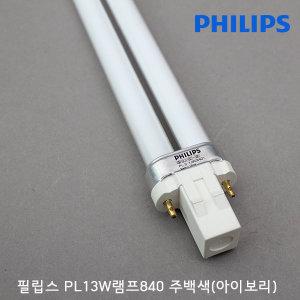 필립스 PL13W램프840 주백색 2P 900lm 한정상품