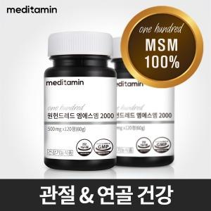 메디타민 엠에스엠2000 캐나다산 MSM100% 관절영양제