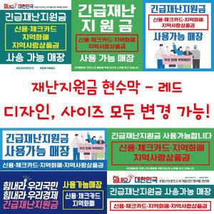 재난지원금 현수막-레드