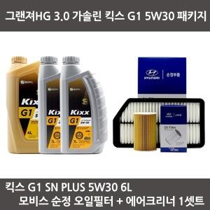 그랜져HG 3.0 가솔린 킥스 G1 5W30 (6L) 오일패키지