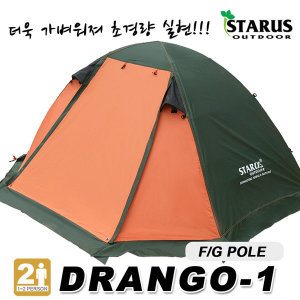 DRANGO-1/피싱돔/1-2인용/텐트/그늘막/화이바/캠핑용