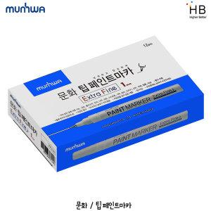 문화 팁 페인트마카 1mm 1타 (12자루)