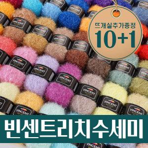 니트러브 뜨개실 10+1 빈센트 리치 수세미실 털실